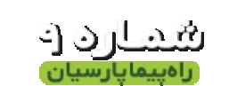 راه پیما پارسیان :: تعاونی ۹
